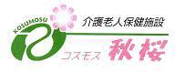 介護老人保健施設「秋桜」